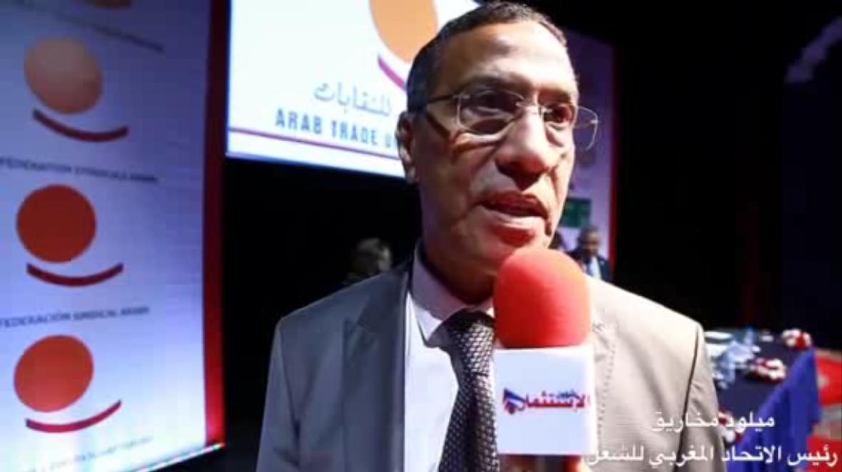 المؤتمر الثاني للاتحاد النقابي العربي بمراكش 2018 ...